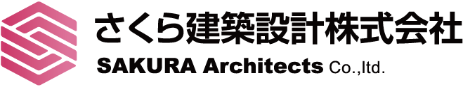 さくら建築設計株式会社